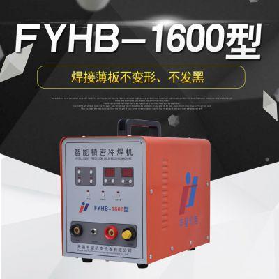 无锡丰鋆FYHB-1600型智能精密冷焊机(薄板冷焊机)