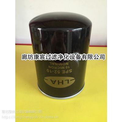 LHA液压滤芯SPE52-10品质一流