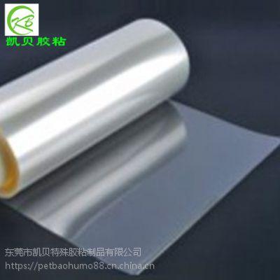 厂家直销 PET网纹膜 透明中粘pet保护膜 铝塑板保护膜 尺寸可定制