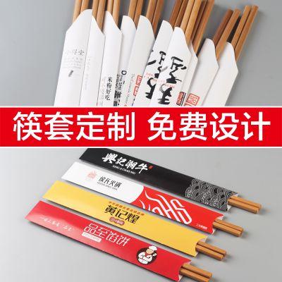 南阳市一次性筷袋印刷厂 一次性筷子套定制加工 筷套定制 厂家价格