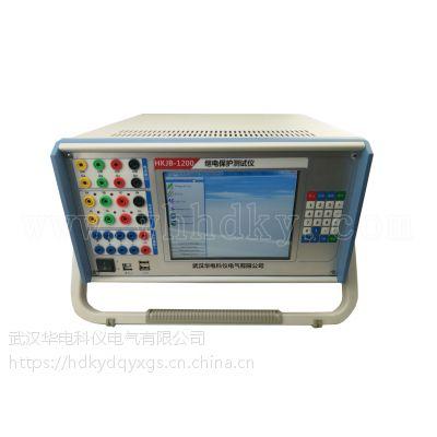 HKJB-1200(六相电流六相电压)继电保护测试仪【华电科仪】