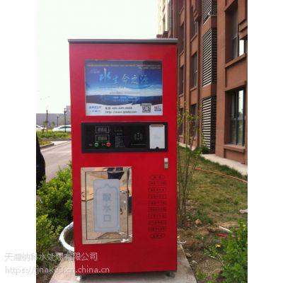 供应北京小区自动售水机 北京社区直饮水站小区售水机 纳科品牌 (厂家认证)