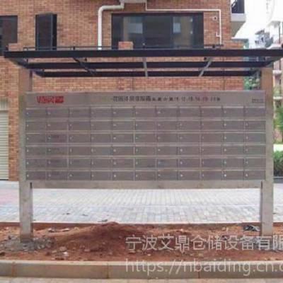 宁波厂家定制 邮政储物柜 小区室外信报箱 XBG-205不锈钢高档板式防水包邮 欢迎来电