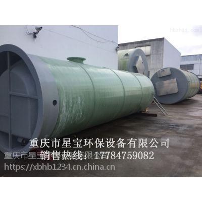 2018一体化玻璃钢泵站***新价格/重庆星宝环保