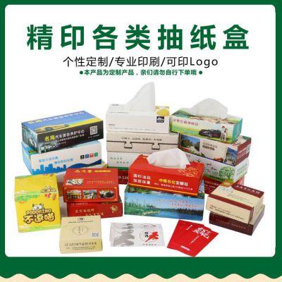 源头厂家商务印刷纸巾盒定制 广告宣传餐巾盒定做 纸质抽纸盒按需定