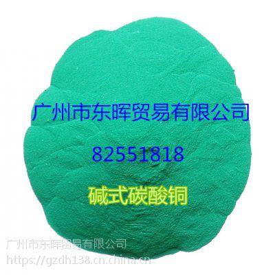【现货供应】 碱式碳酸铜 工业级 上海 优质品