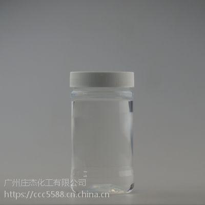 庄杰化工ZJ-6120环保型防水剂