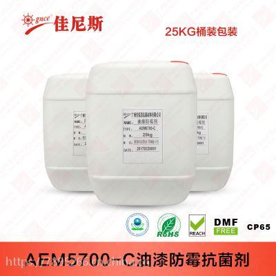 阳江防霉抗菌剂AEM5700油漆防霉抗菌剂木材防霉剂