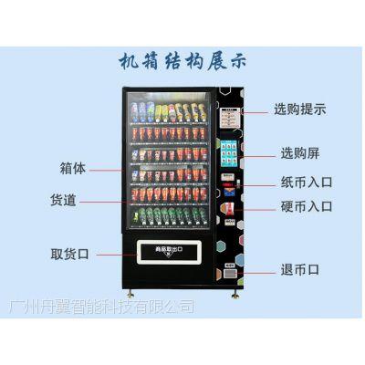 厂家定制保健品自动售货机 全自动贩卖机价格优惠