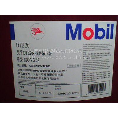 DTE 26液压油,高品质抗磨液压油DTE26,工业润滑油供应商