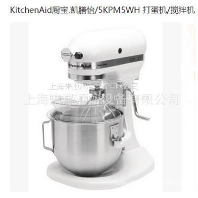 美国KitchenAid 5KPM5WH 4.8L 升降式厨师机 (白色)、厨宝搅拌机