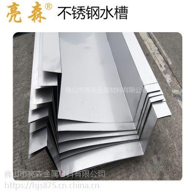 304不锈钢天沟 可定制 不锈钢折弯水槽排水 亮森金属