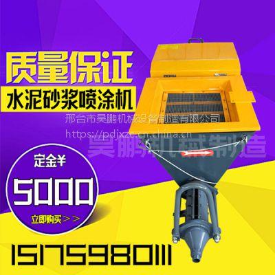 全自动水泥自动喷浆机使用操作说明书