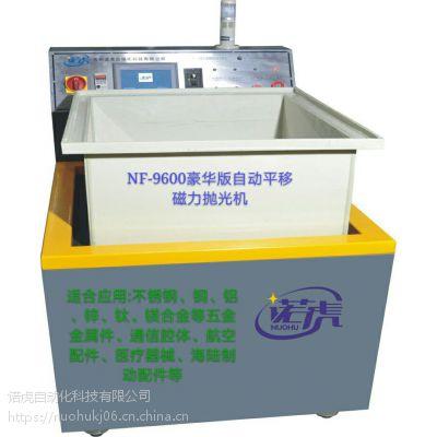 高功能苏州诺虎去毛刺磁力抛光机研磨设备材料厂家批量销售220v