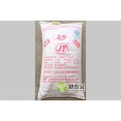 廊坊市晶莹牌白砂糖经销商 广西果汁专用一级白砂糖厂家