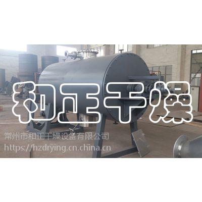 医药烘干专用低温型烘干机 和正化工硫化蓝专用真空设备