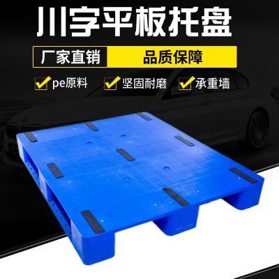 四川防滑垫塑料托盘厂家 平板塑料托盘