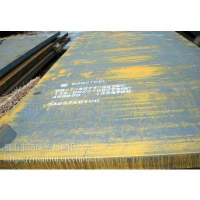 迈辉供应大量热轧船板 CCS