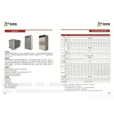 湖北理化检测等实验室整体规划设计 武汉实验室专用恒温恒湿机(柜式机)