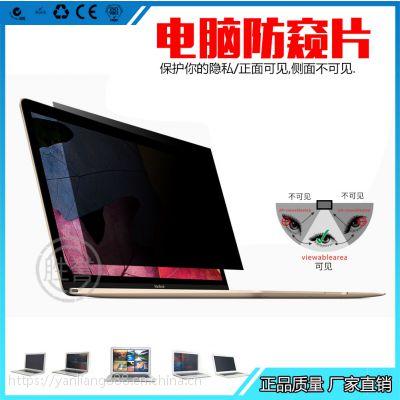 韩国LG 四面防窥 360度电脑屏幕防窥膜12寸/14寸显示器防窥片