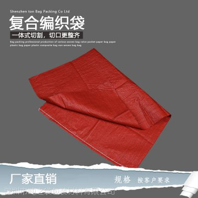 湛江编织袋生产厂家 复合编织袋 彩条袋定做 适用于化工 建材 食品 大米等等。 量大从优 物美价廉