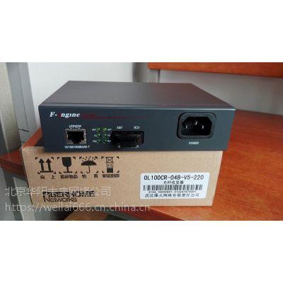 供应烽火OL100CR-04B-V5-220光纤收发器