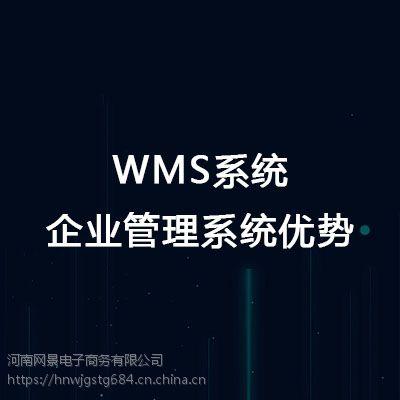 郑州WMS企业管理系统优势_仓库管理