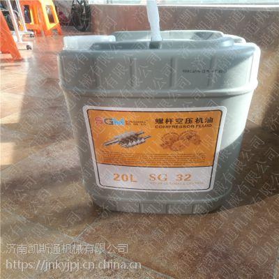 松格玛空压机配件 空压机冷却液 螺杆专用油SG32