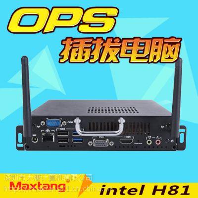 大唐P5热插拔OPS电脑 H81酷睿i5插拔式迷你主机 数字标牌电脑 服务器