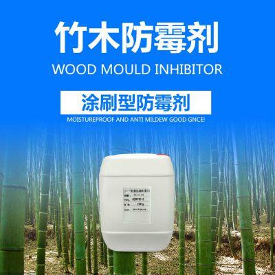 竹木防霉剂AEM5700-F1,木材防霉防虫漂白