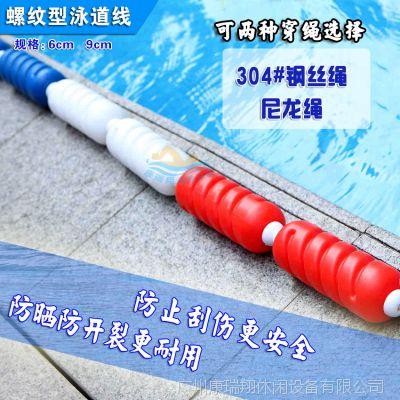 厂家直销泳道分隔线 比赛泳池浮标分道线警界线 螺纹型泳道线
