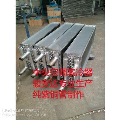 深圳蒸发器 紫铜换热器 风柜表冷器 翅片冷凝器 定做联系13902606865