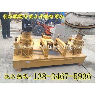 四川凉山WGJ-250新型液压工字钢弯曲机