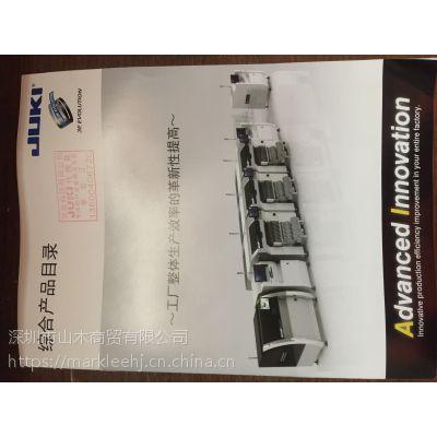 JUKI 东京重机 中国总代理供应商SMT 整线销售供应商