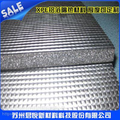 君悦科技 铝箔复8mmXPE泡棉隔音隔热保温材料 XPE泡棉防火阻燃隔热材