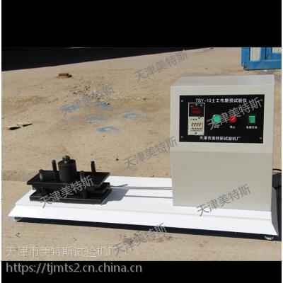 TSY-10型(SYJMTS品牌)土工布磨损试验仪生产厂家