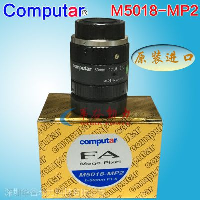 日本Computar康标达 50mm焦距定焦工业镜头 M5018-MP2 原装进口