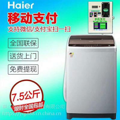 供应海尔全自动7.5公斤投币洗衣机 扫码支付洗衣机 商用