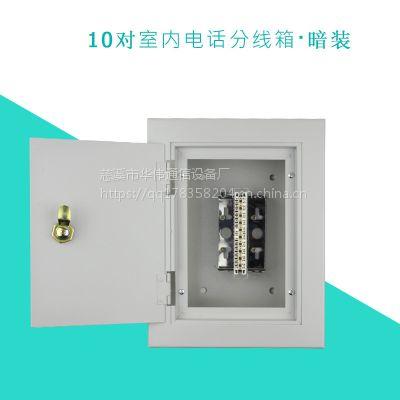 华伟10对室内暗装电话分线箱弱电嵌入式暗装加厚分线箱