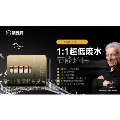 上海净水器加盟什么品牌好优选欧麦特