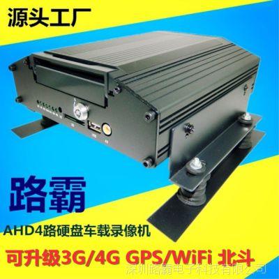 路霸车载监控录像机支持对接公交车报站器与广告机LED 4路AHD硬盘