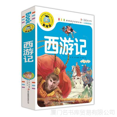 《 西游记》 有精美彩图 儿童图书 书籍  新阅读 四大名著 正版