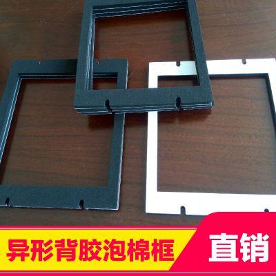 氯丁异形橡胶泡棉密封框 防震橡胶泡绵隔离框 东泰 厂家