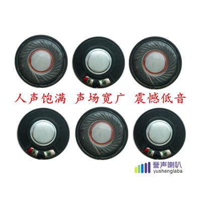 30mm白磁耳机喇叭 30厘白磁耳机喇叭 30毫米白磁耳机喇叭厂家