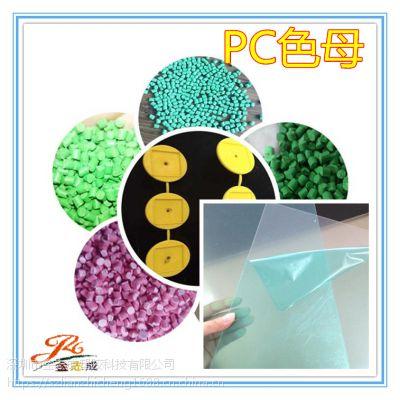 厂家供应塑料片PC专用色母 pc薄膜色母料 板材PC色母粒 聚碳酸酯抗老化功能
