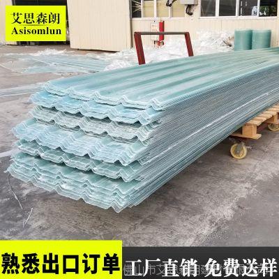 艾思森朗透明瓦 波浪瓦纤维瓦隔热耐力板采光瓦 厂房防腐屋顶建材