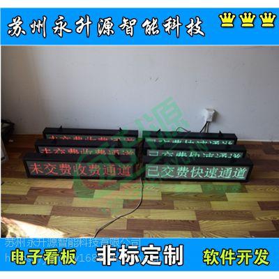 苏州永升源厂家定制 ETC收费显示屏 LED电子看板停车场收费站专用屏
