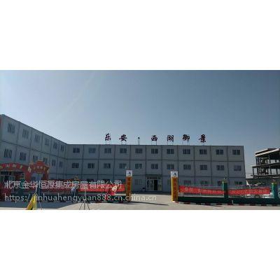 华远集成房屋HY6030提供项目办公用房