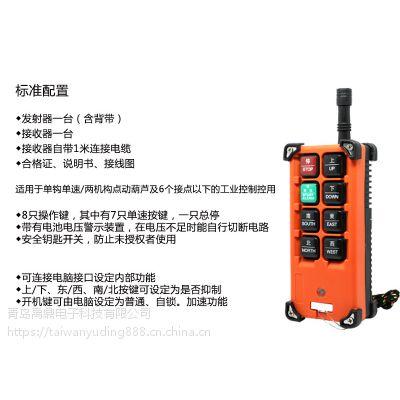 供应台湾禹鼎遥控器F21-E1B 联系电话:15666205809