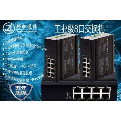 邦联通信 BL-GYJ1000M-8QC 千兆8口工业以太网交换机